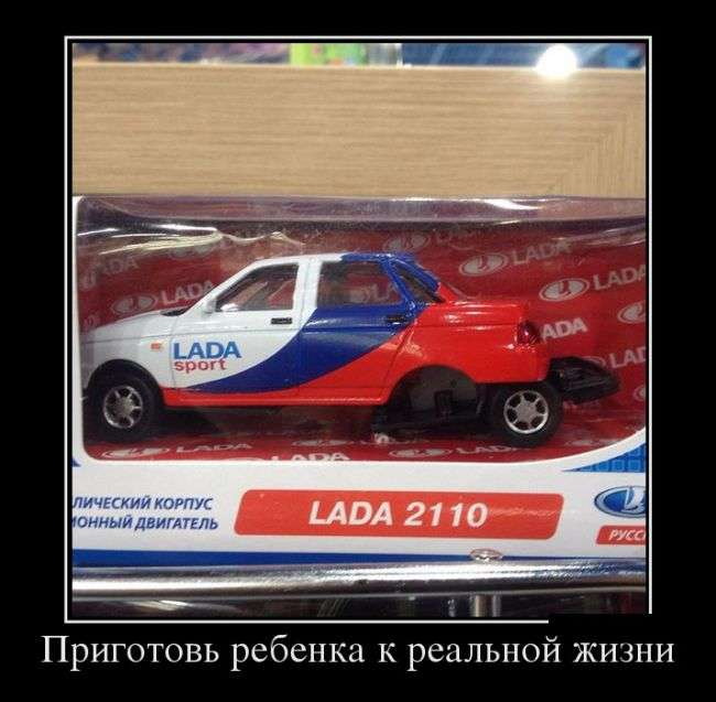 Демотиваторы №1300 (30 фото)