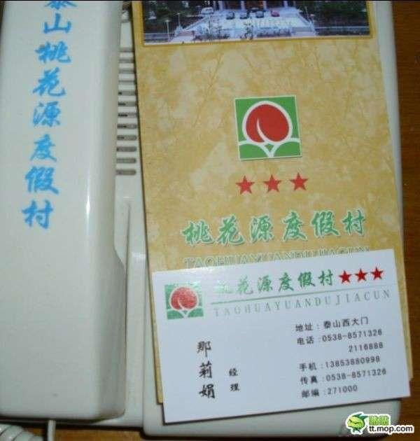 Китайский отель (21 фото)