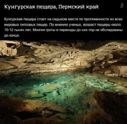 Прекраснейшие места России (10 фото)