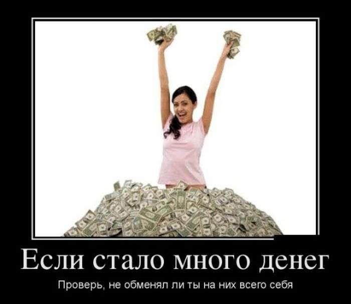 Демотиваторы на 11.04.2016г (30 фото)