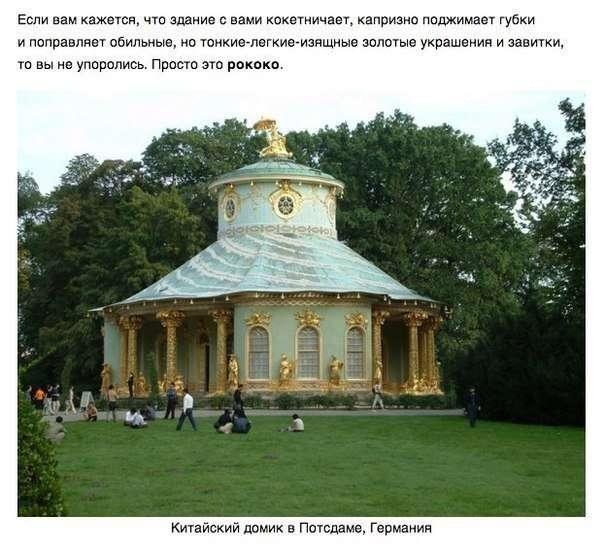 Краткая памятка по основным архитектурным стилям (10 фото)