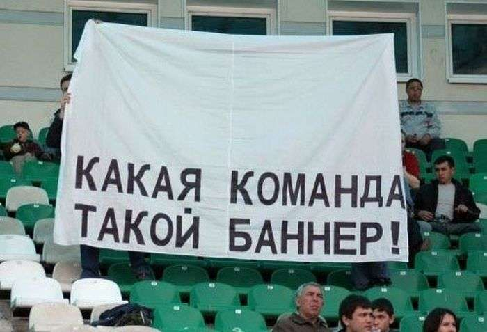 Отличный креатив от российских болельщиков (49 фото)