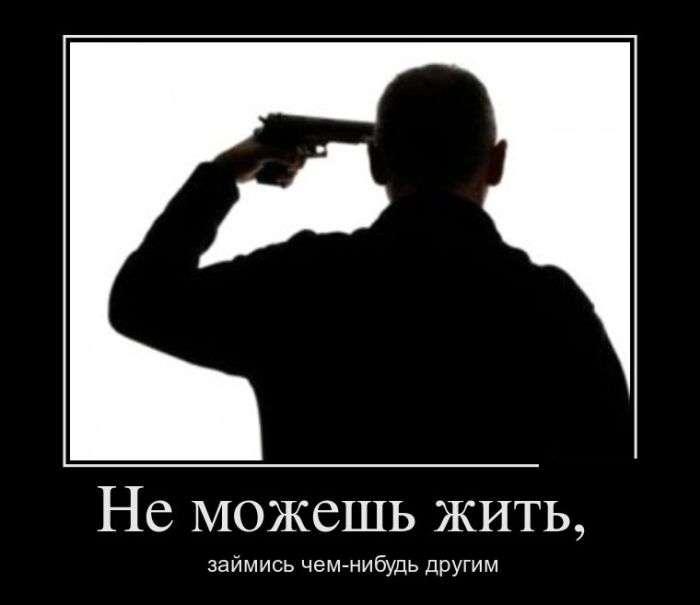 Демотиваторы на 13.04.2016г (30 фото)
