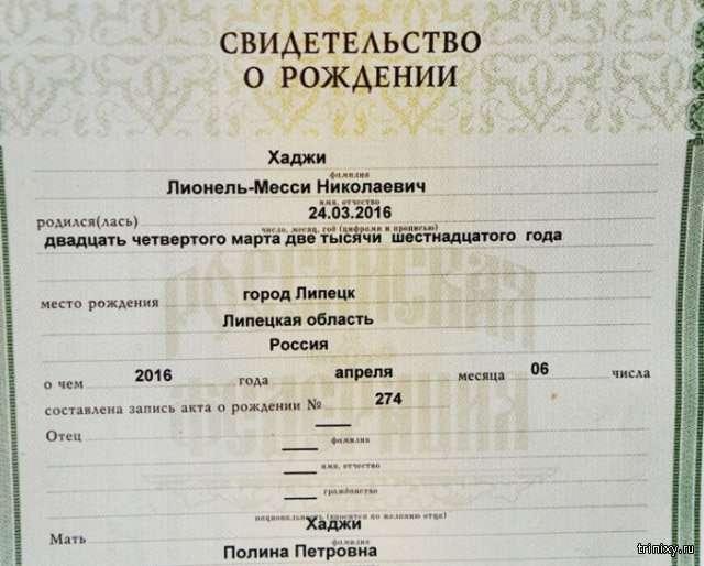 В Липецке родился Лионель-Месси Николаевич Волков (3 фото)