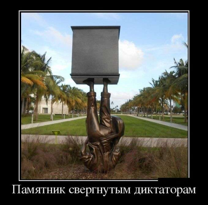 Демотиваторы №1312 (30 фото)