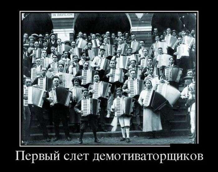 Демотиваторы №1313 (30 фото)