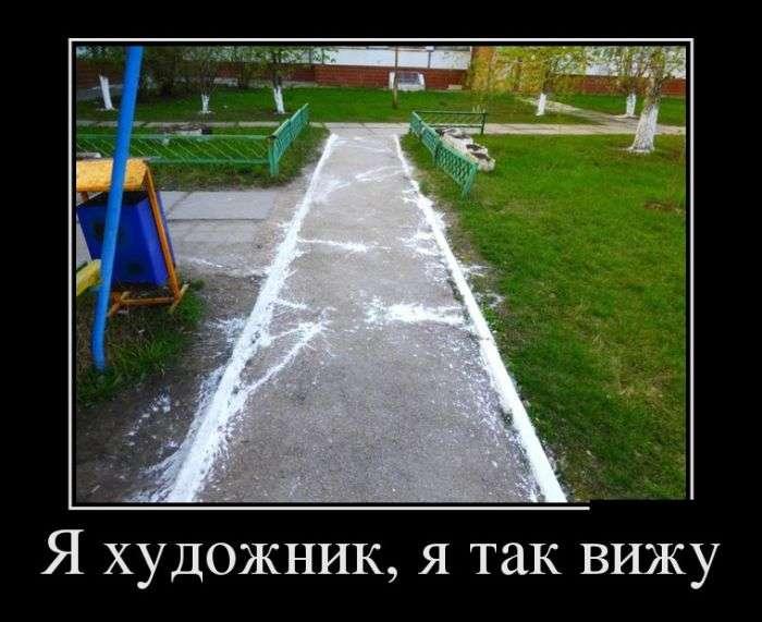 Демотиваторы №1314 (30 фото)