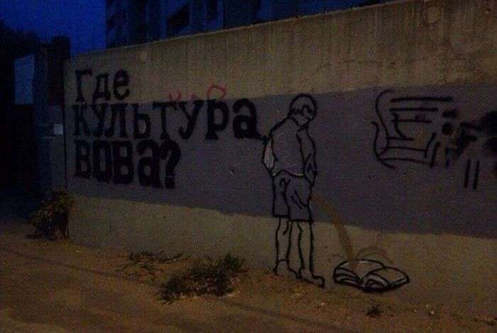 Грустная русская философия на наших стенах (39 фото)