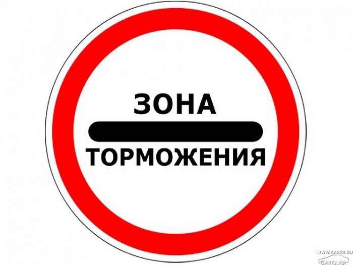 В России появится новый дорожный знак «Зона торможения»