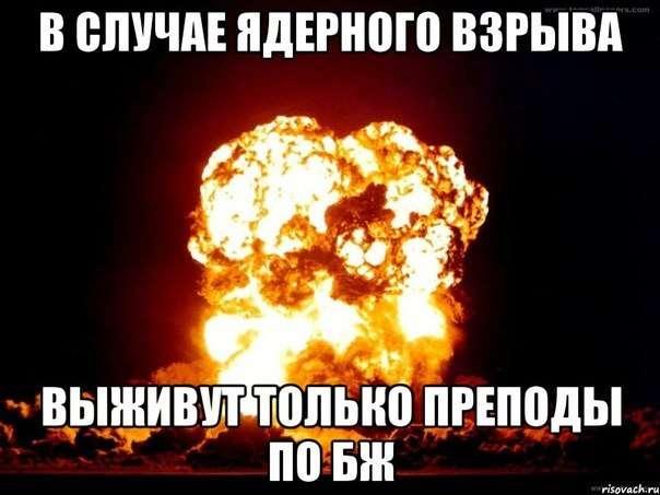 В случае ядерного взрыва выживут только преподаватели по безопасности жизнедеятельности бж - студенческие приколы, юмор, шутки про преподов