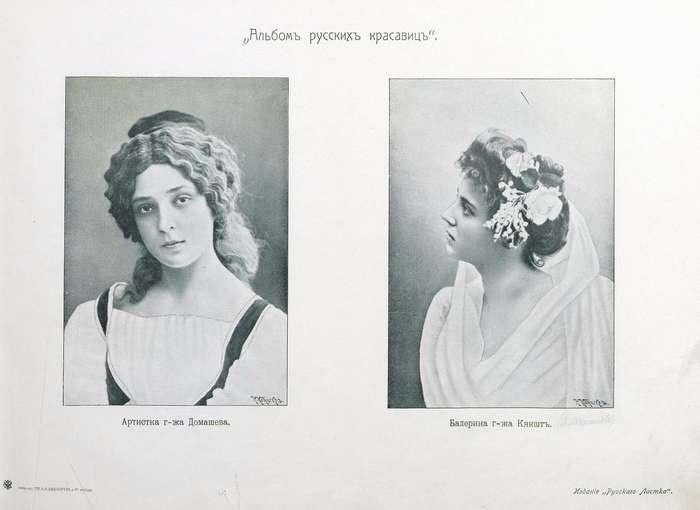 Каких женщин хотели мужчины в 1904 году