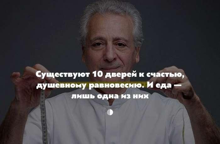«10 дверей к счастью» от мсье Пьера Дюкана