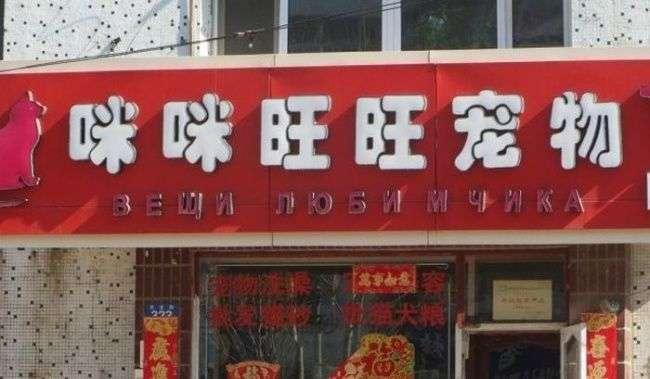 Китайские вывески за гранью добра и зла