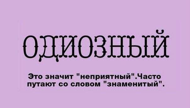 10 слов, часто используемых не по назначению