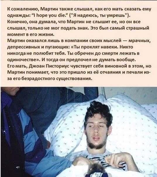 Парень, который проснулся после 12 лет в коме