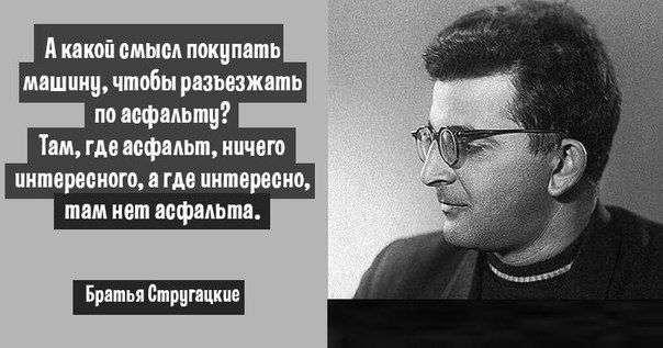 10 мудрых цитат братьев Стругацких