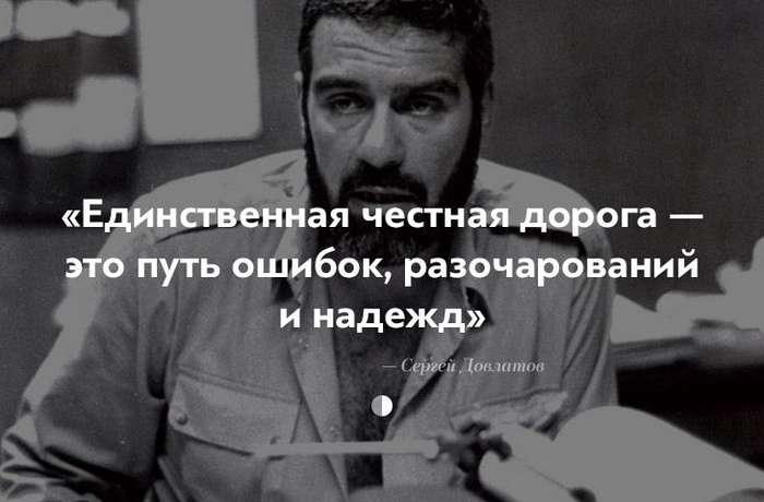 30 оригинальных фактов о нашей жизни от Сергея Довлатова