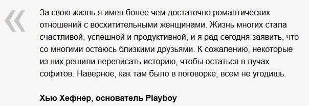 Бывшая девушка основателя Playboy рассказала, о жизни в его особняке