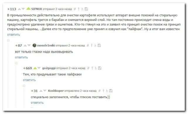 Язвительные комментарии пользователей соцсетей