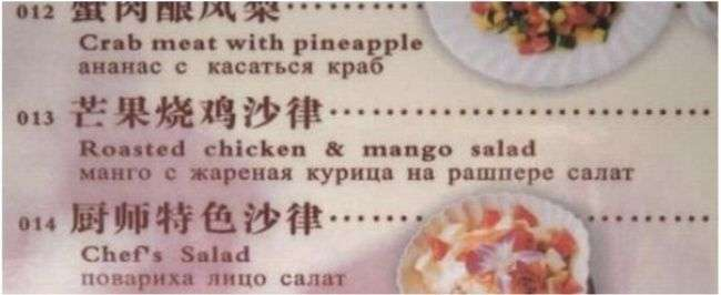 Сумасшедшие меню из ресторанов мира
