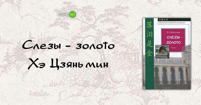 10 китайских бестселлеров, которые читаются на одном дыхании