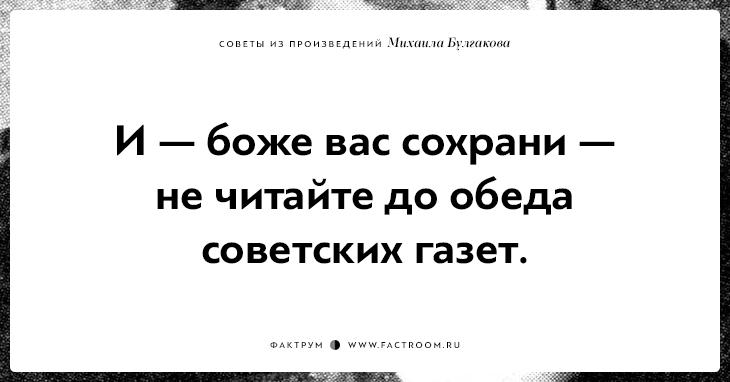10 замечательных советов из произведений Михаила Булгакова