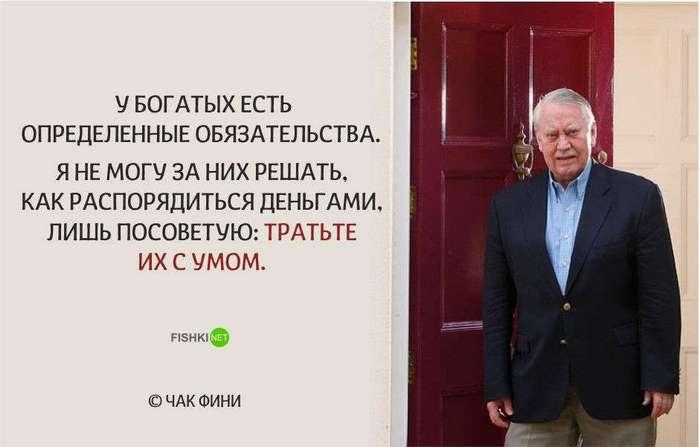 10 жизненных цитат от миллиардера Чака Фини