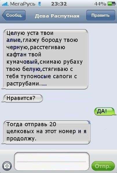Если бы телефоны появились в Древней Руси...
