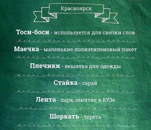 Порой, русский язык может быть непонятен даже для русского человека…
