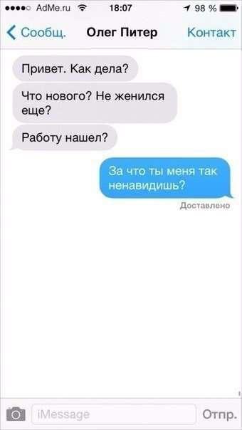 СМС, которые могли отправить только друзья.