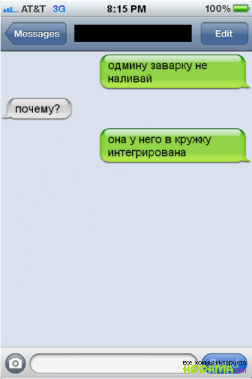 УМАТНАЯ СМС ПЕРЕПИСКА...
