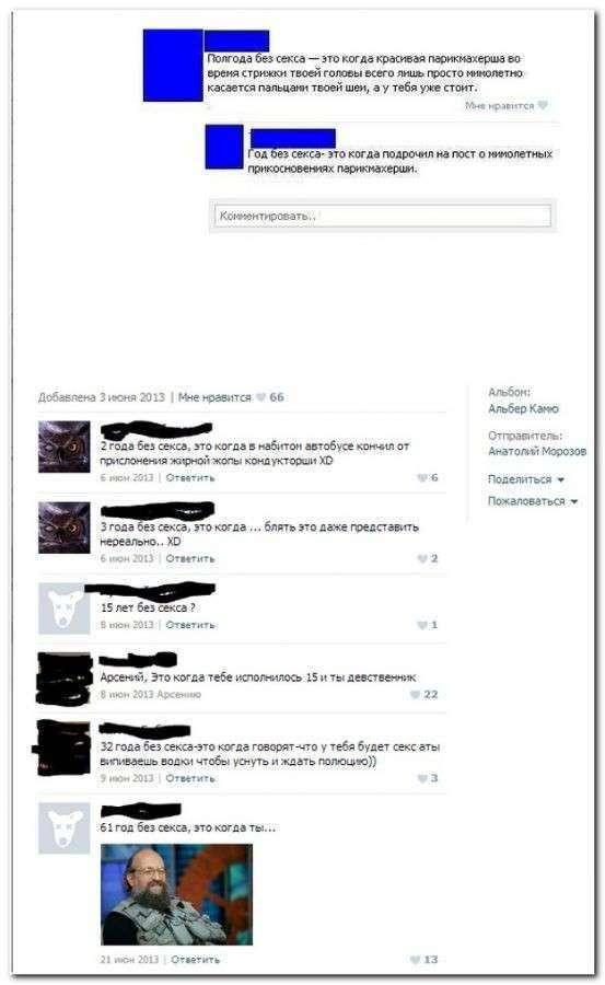 Смешные комментарии из соцсетей