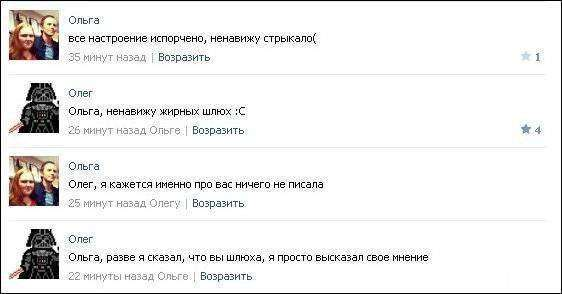 Весёлые диалоги из соцсетей