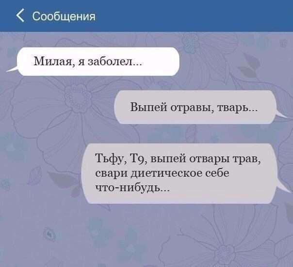 13 СМС с досадными опечатками, после которых не знаешь — плакать или смеяться…