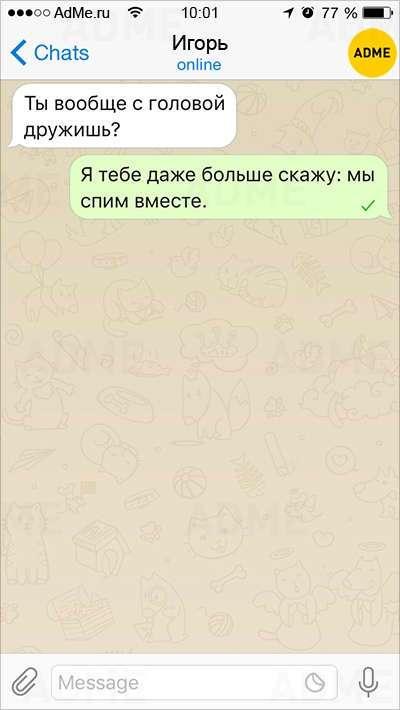 15 СМС-переписок, которые могли состояться только у лучших друзей
