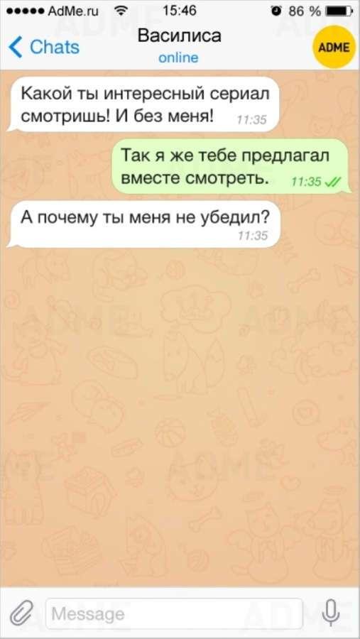 СМС о том, как мужчины пытаются понять женщин