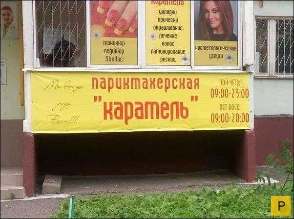 Прикольные объявления, реклама и прочие маразмы
