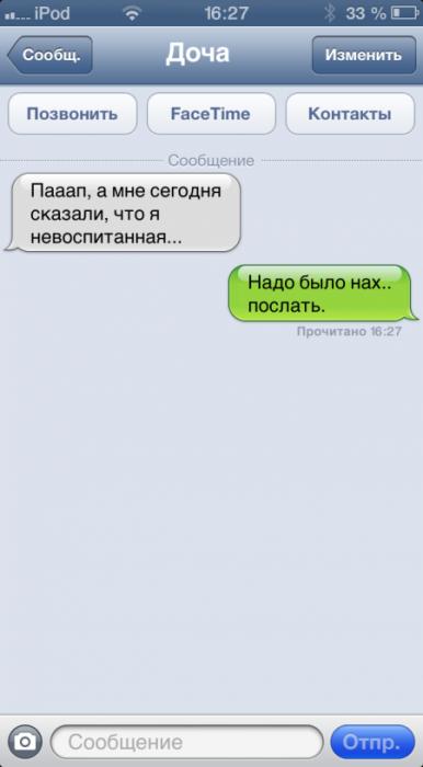 Смешная СМС-переписка