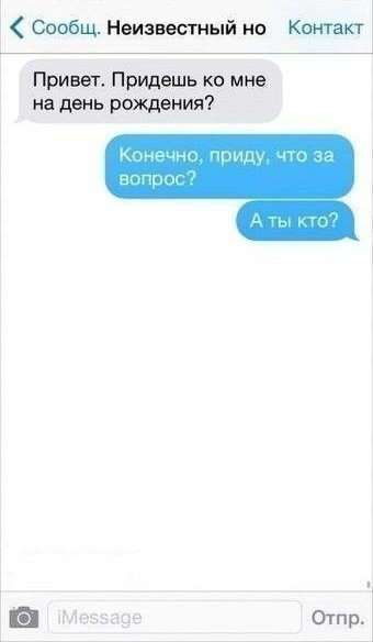 Подборка СМС от циников