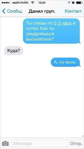 Убойные СМСочки от тех, кто всегда отыщет выход