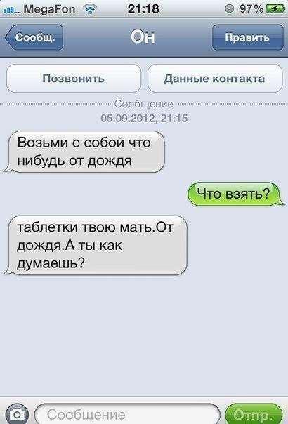 Веселые СМС