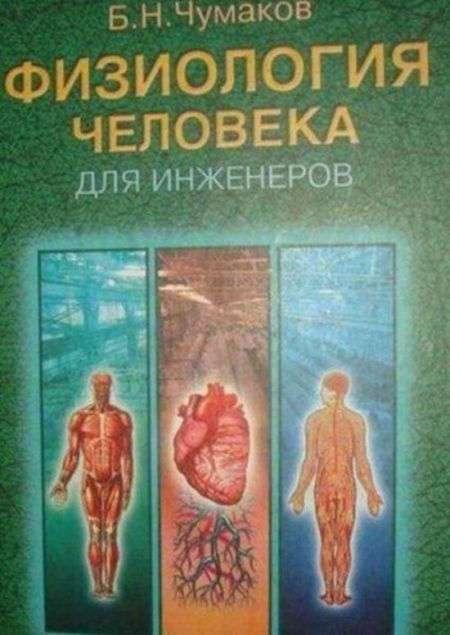 Медицинские маразмы
