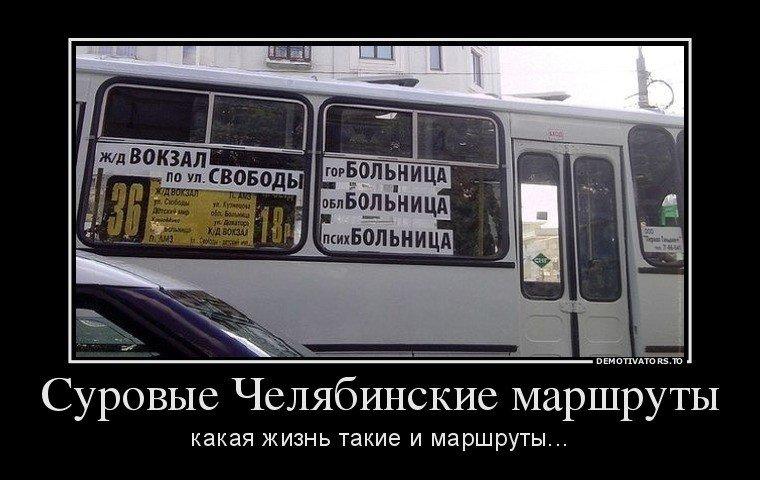 СУРОВЫЙ ЧЕЛЯБИНСКИЙ ЮМОР