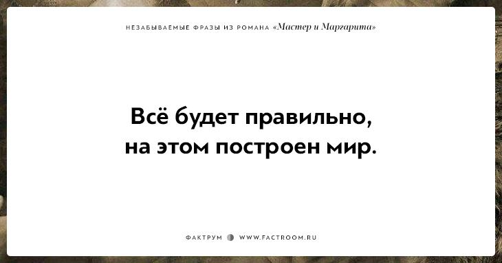 15 незабываемых фраз из романа «Мастер и Маргарита»