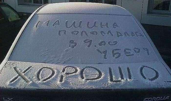 Подборка смешных надписей на автомобилях