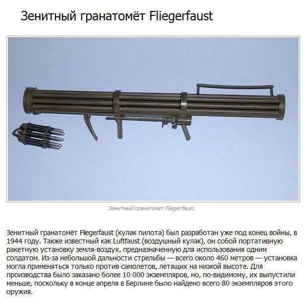 Самое уникальное оружие Третьего рейха