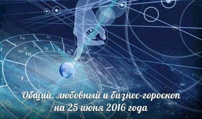 Общий, любовный и бизнес-гороскоп на 25 июня 2016 года