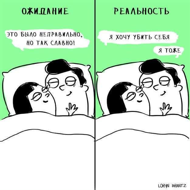 Секс: ожидания и реальность. В комиксах. Смешно и жизненно, чёрт возьми
