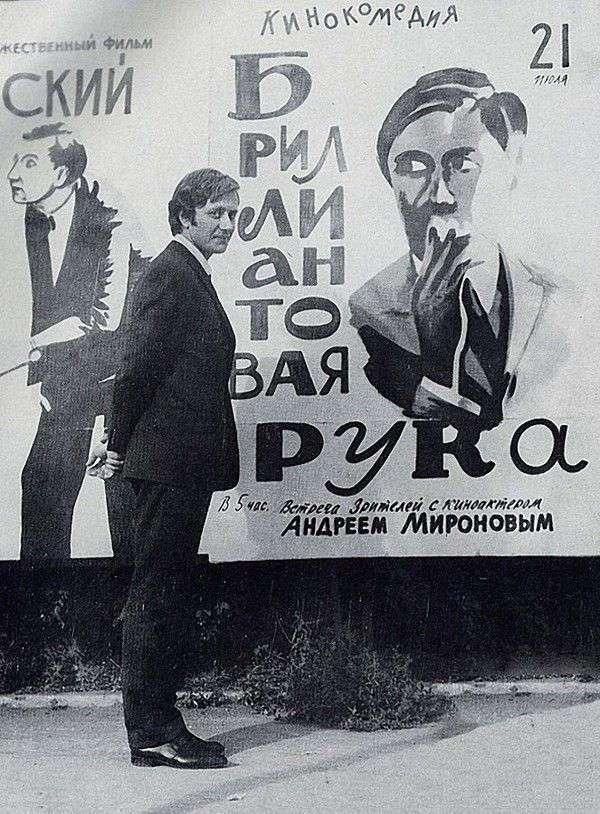 Редкие фотографии Андрея Миронова