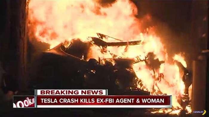 Батарейки убивают, теперь Tesla
